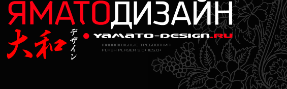 yamato-design.ru | The motion, the art, the sound... when everything becomes one.